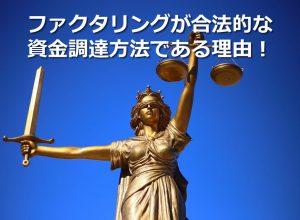 ファクタリングが合法的な資金調達である理由!