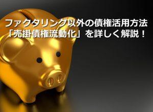 ファクタリング以外の債権活用法「売掛債権流動化」を解説!