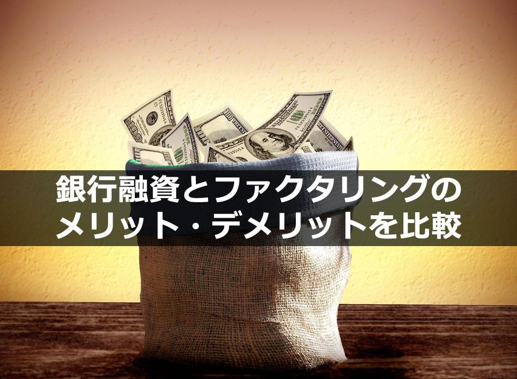 銀行融資とファクタリングのメリット・デメリットを比較