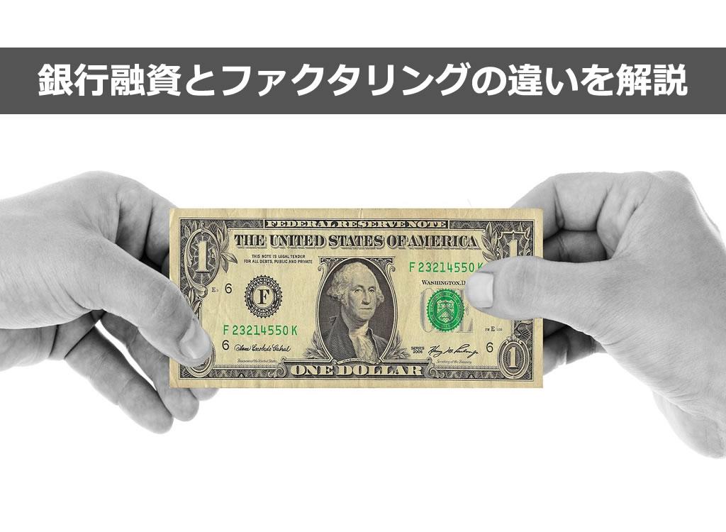 銀行融資とファクタリングの違いを解説