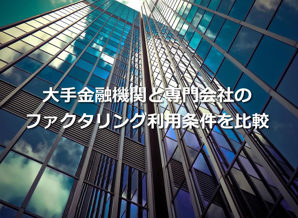 大手金融機関と専門会社のファクタリング利用条件を比較