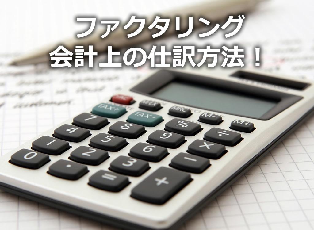 ファクタリング、会計上の仕訳方法!
