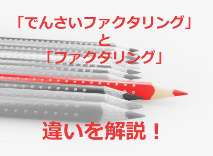 「でんさいファクタリング」と「ファクタリング」違いを解説!