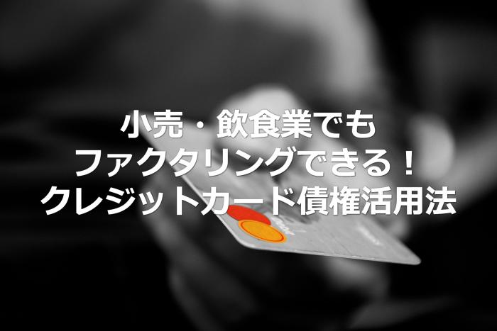 小売・飲食業でもファクタリングできる!クレジットカード債権活用法