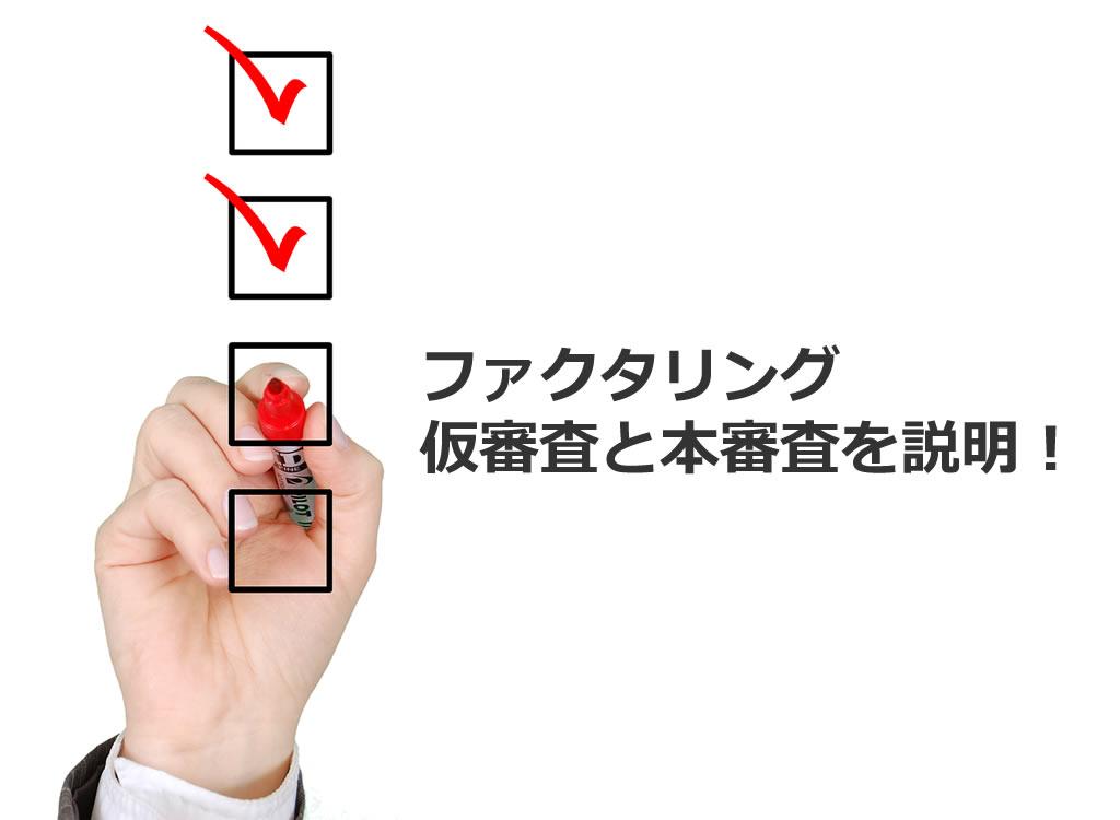 ファクタリング、仮審査と本審査を説明!