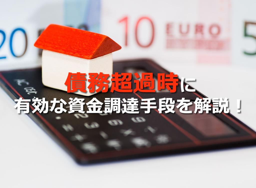 債務超過時に有効な資金調達手段を解説!