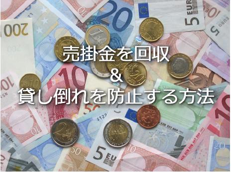 売掛金を回収&貸し倒れを防止する方法