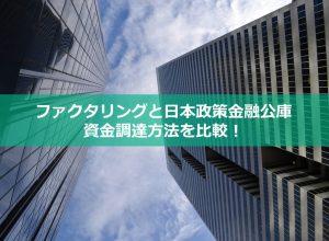 ァクタリングと日本政策金融公庫、資金調達方法を比較!