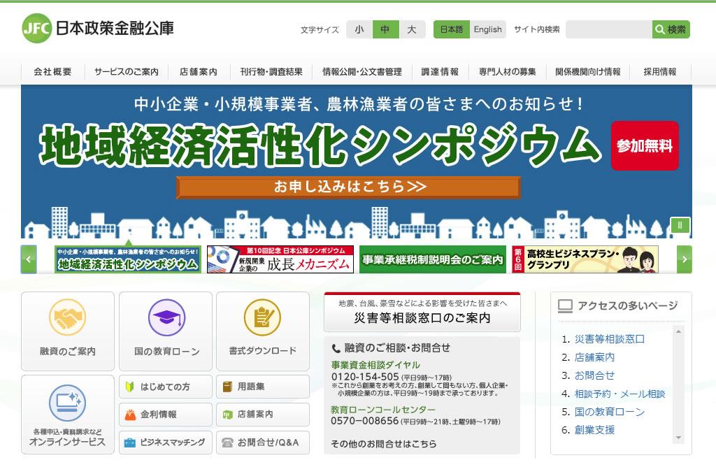日本政策金融公庫ホームページ