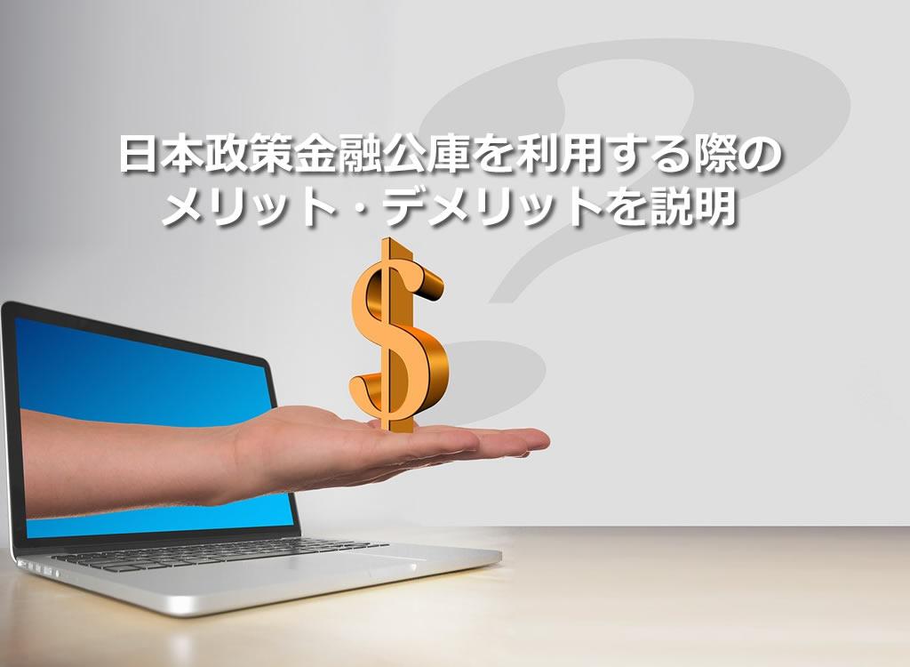 日本政策金融公庫を利用する際のメリット・デメリットを説明