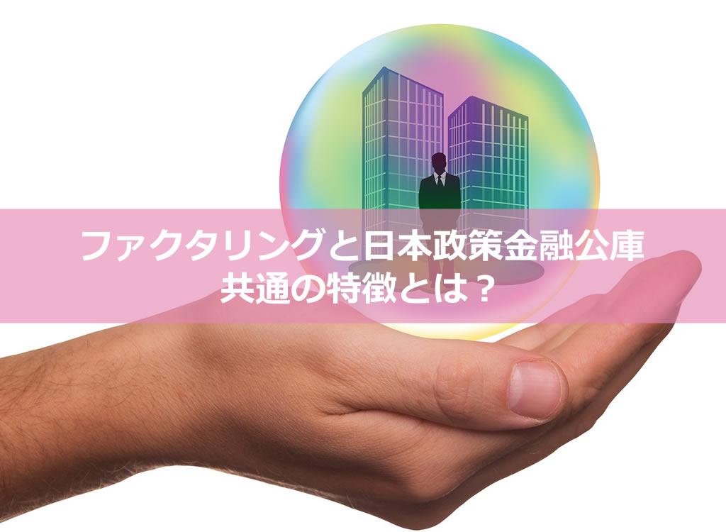 ファクタリングと日本政策金融公庫、共通の特徴とは?