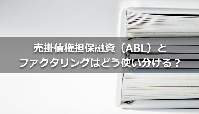 売掛債権担保融資(ABL)とファクタリングはどう使い分ける?