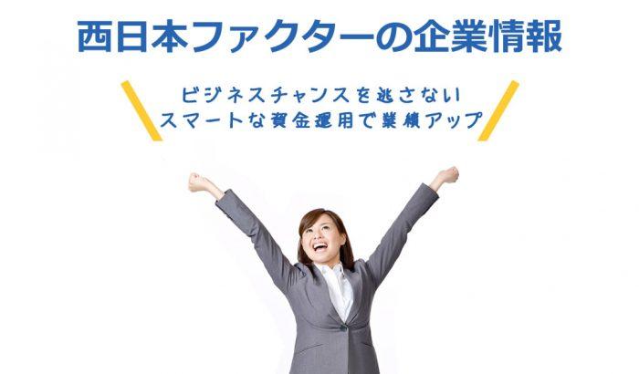 西日本ファクターの企業情報