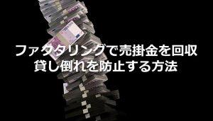 ファクタリングで売掛金を回収 貸し倒れを防止する方法