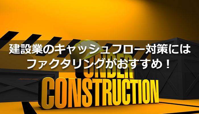 建設業のキャッシュフロー対策にはファクタリングがおすすめ!