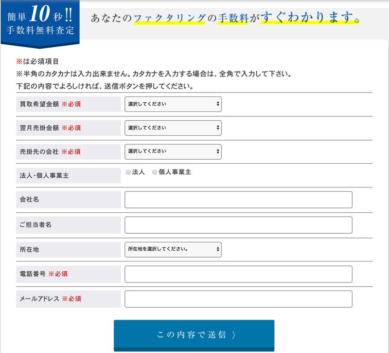 日本中小企業金融サポートの無料査定
