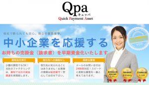 Qpa(キュッパ)