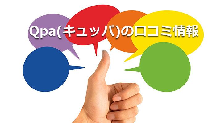 Qpa(キュッパ)の口コミ情報
