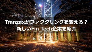 Tranzaxがファクタリングを変える?新しいFin Tech企業を紹介