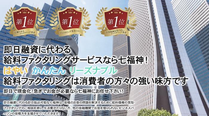 七福神のホームページ