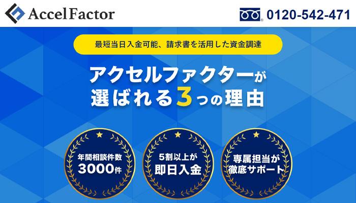 アクセルファクターの公式サイト