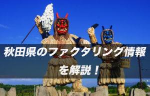 秋田県のファクタリング情報を解説