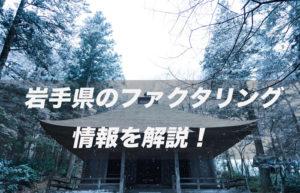 岩手県のファクタリング情報を解説