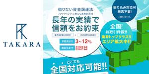 TAKARA(宝株式会社)