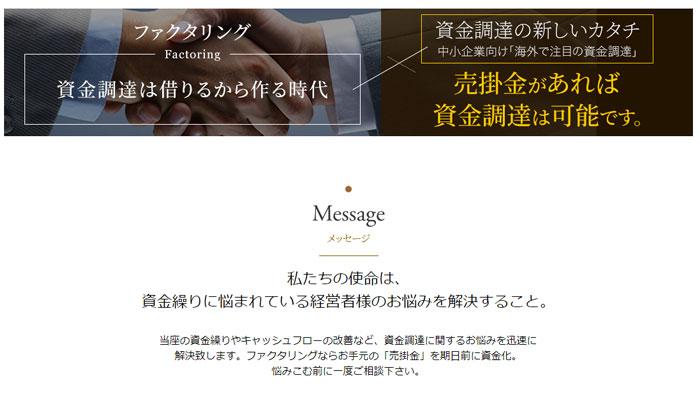宝株式会社からのファクタリングに関するメッセージ