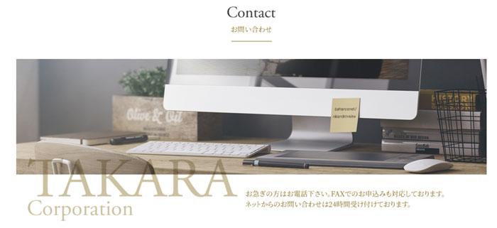 takaraのお問い合わせ