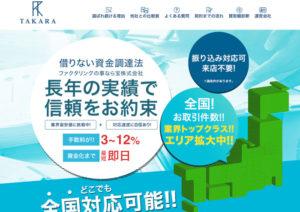 TAKARA(宝株式会社)のファクタリング口コミ評判・手数料・会社情報を解説