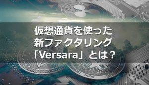 仮想通貨を使った、新ファクタリング「Versara」とは?
