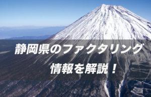 静岡県のファクタリング
