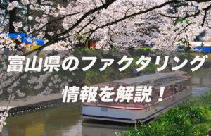 富山県のファクタリング情報を解説