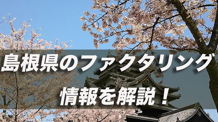 島根県のファクタリング情報を解説!