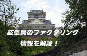 岐阜県のファクタリング