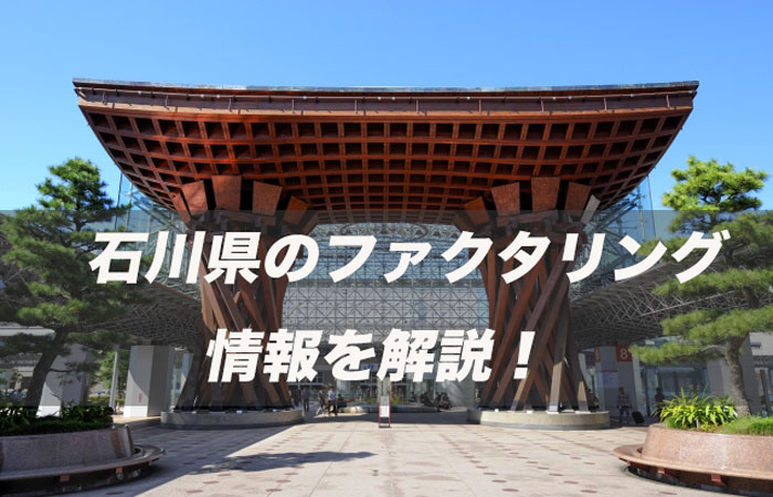 石川県のファクタリング情報