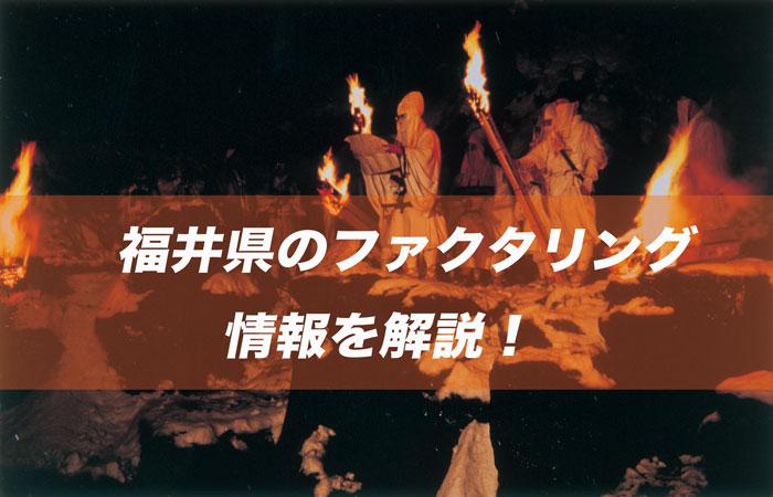 福井県のファクタリング
