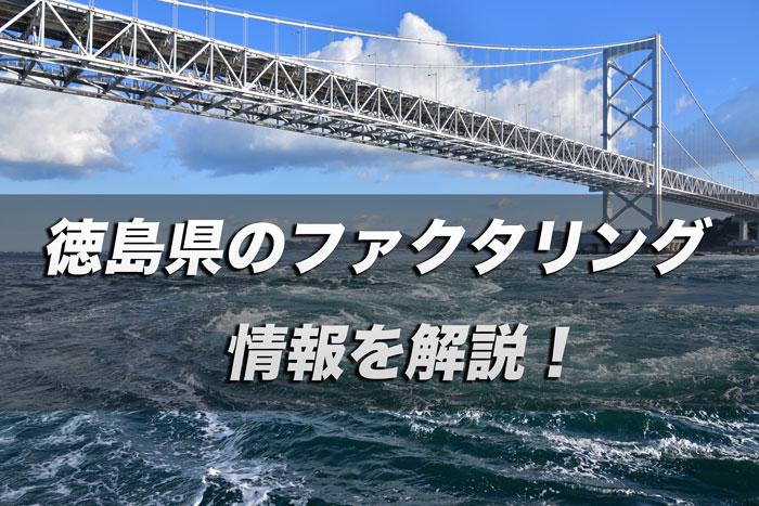 徳島県のファクタリング情報を解説