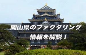 岡山県のファクタリング