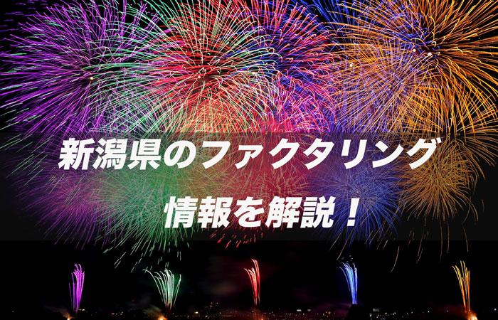 新潟県のファクタリング
