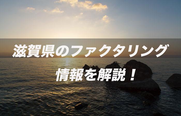 滋賀県のファクタリング情報を解説!