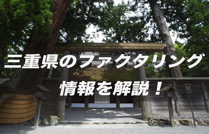 三重県のファクタリング情報を解説!
