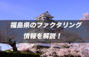 福島県のファクタリング情報を解説!