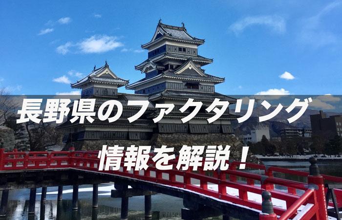 長野県のファクタリング