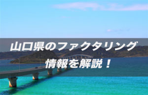 山口県のファクタリング情報を解説!
