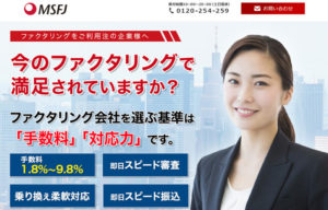 MSFJの公式サイト