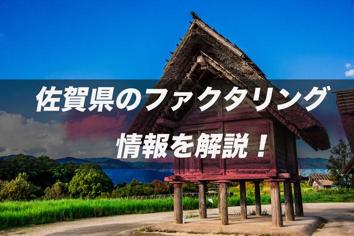 佐賀県のファクタリング