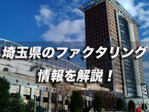 埼玉県のファクタリング