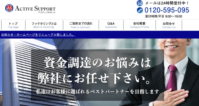 active supportの公式サイト